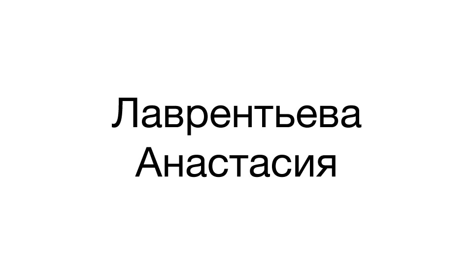 Лаврентьва Анастасия