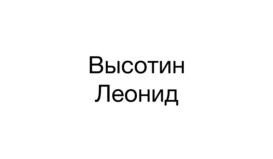 Высотин Леонид