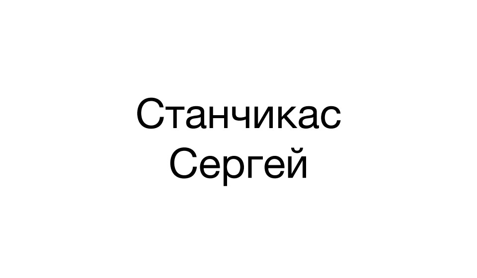 stanchikas-sergey
