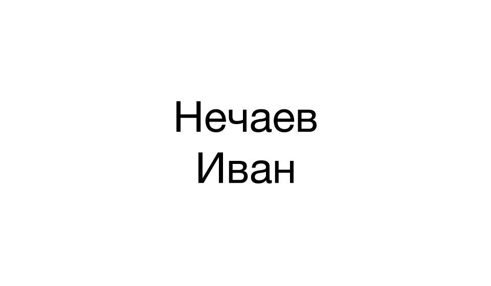 Нечаев Иван