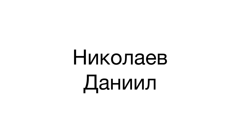 Николаев Даниил