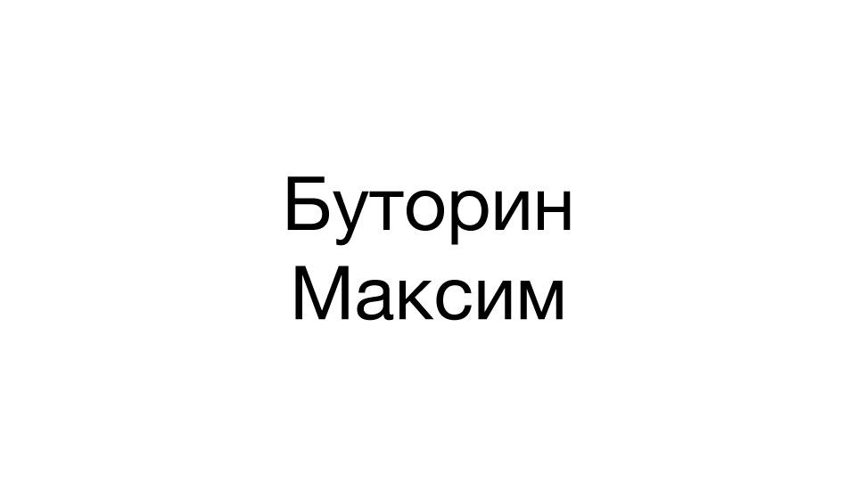 Буторин Максим