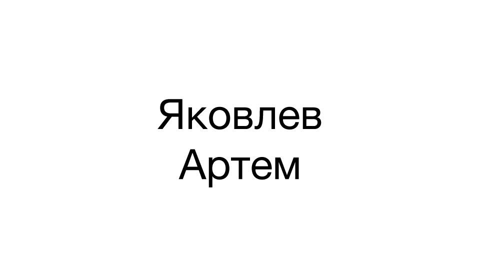 Яковлев Артем