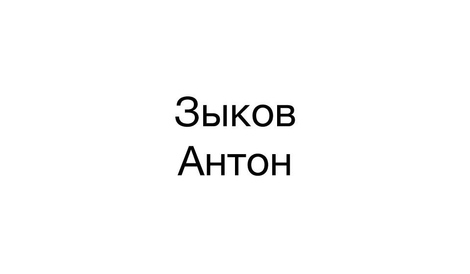 Зыков Антон
