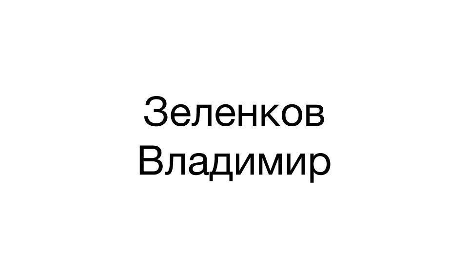 Зеленков Владимир