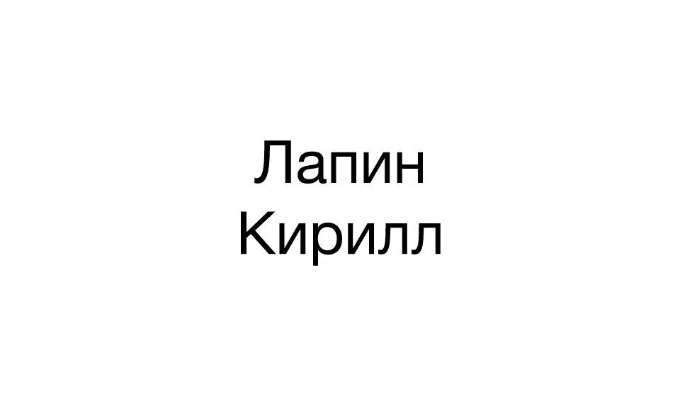 Лапин Кирилл