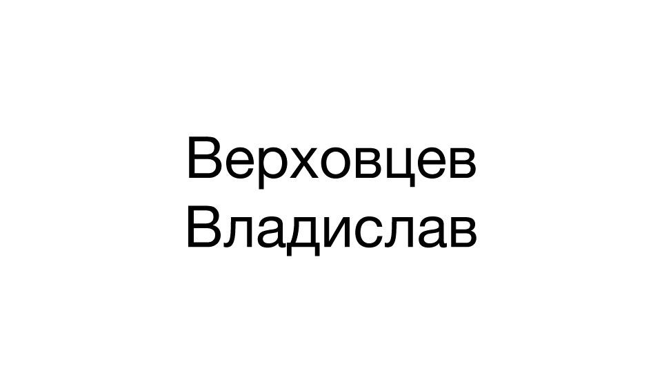 Верховцев Владислав