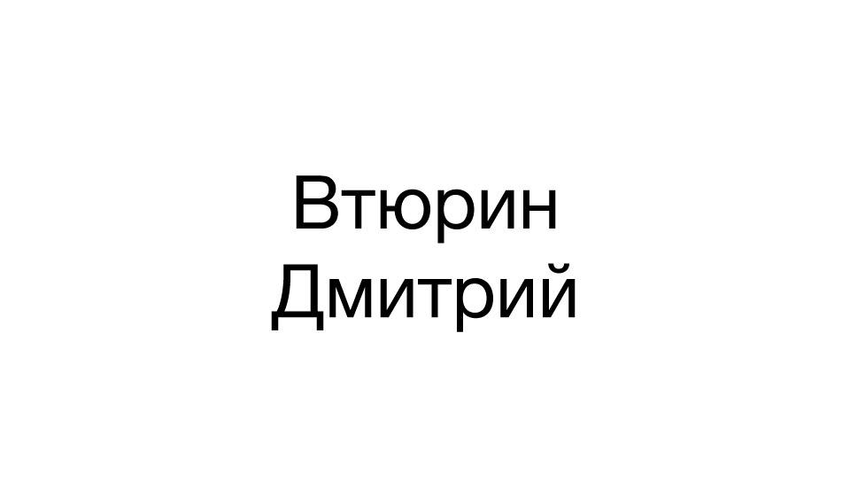 Втюрин Дмитрий