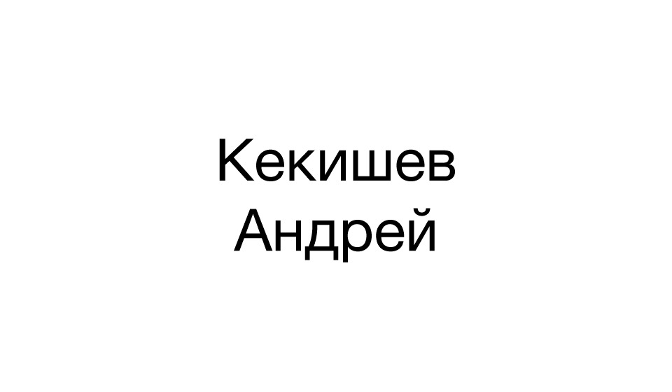 Кекишев Андрей