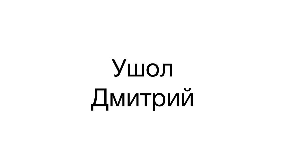 Ушол Дмитрий