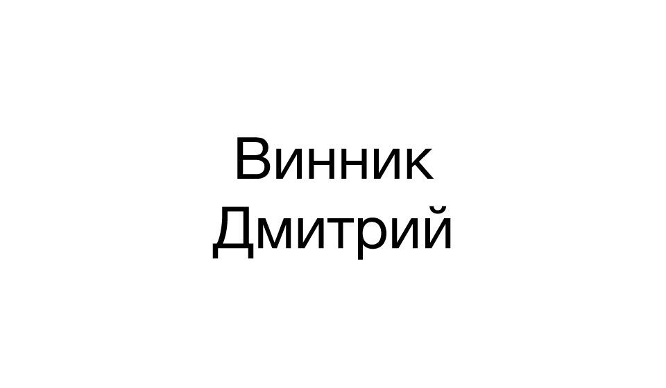 Винник Дмитрий