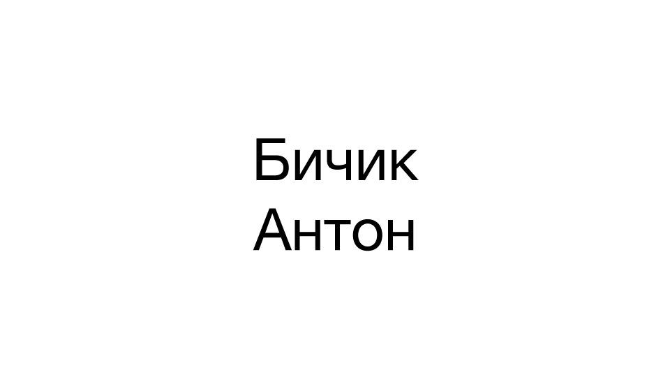 Бичик Антон