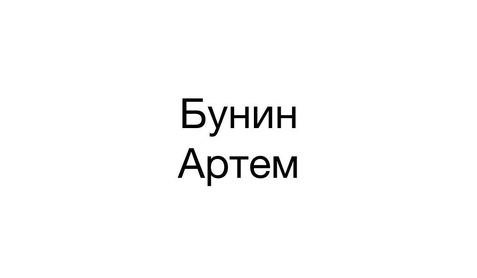 Бунин Артем