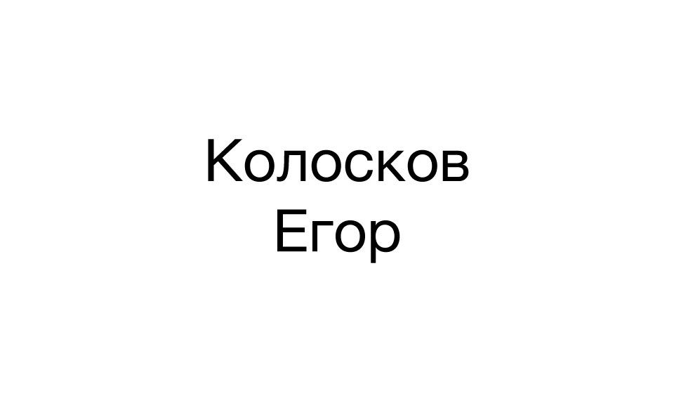 Колосков Егор
