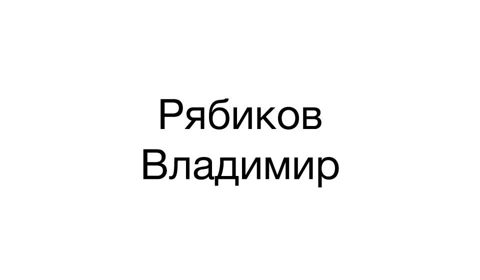 Рябиков Владимир
