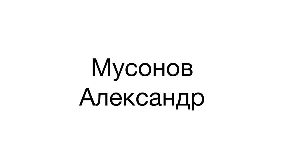 Мусонов Александр