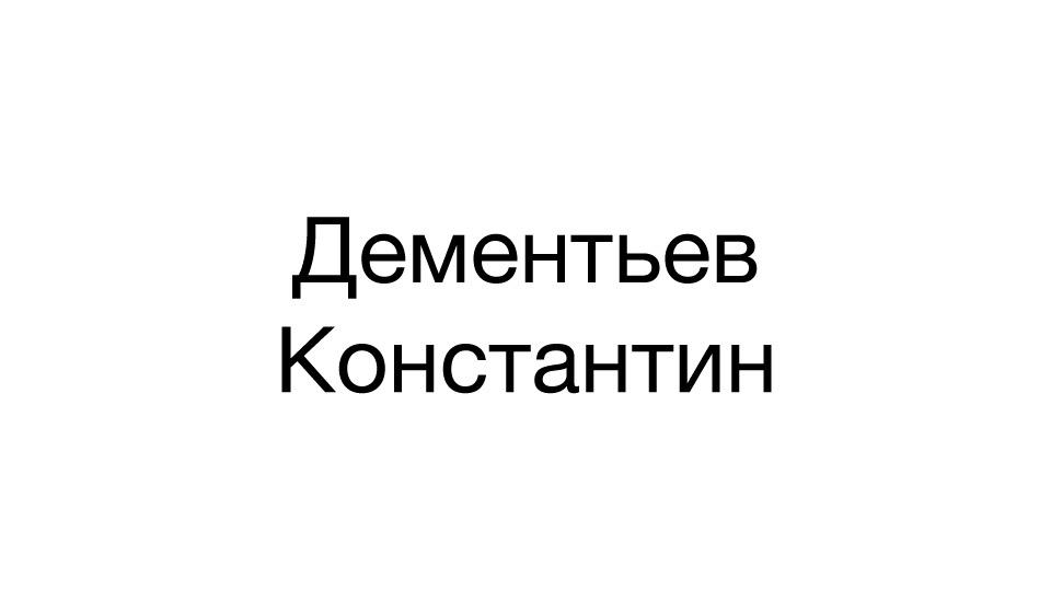 Дементьев Константин