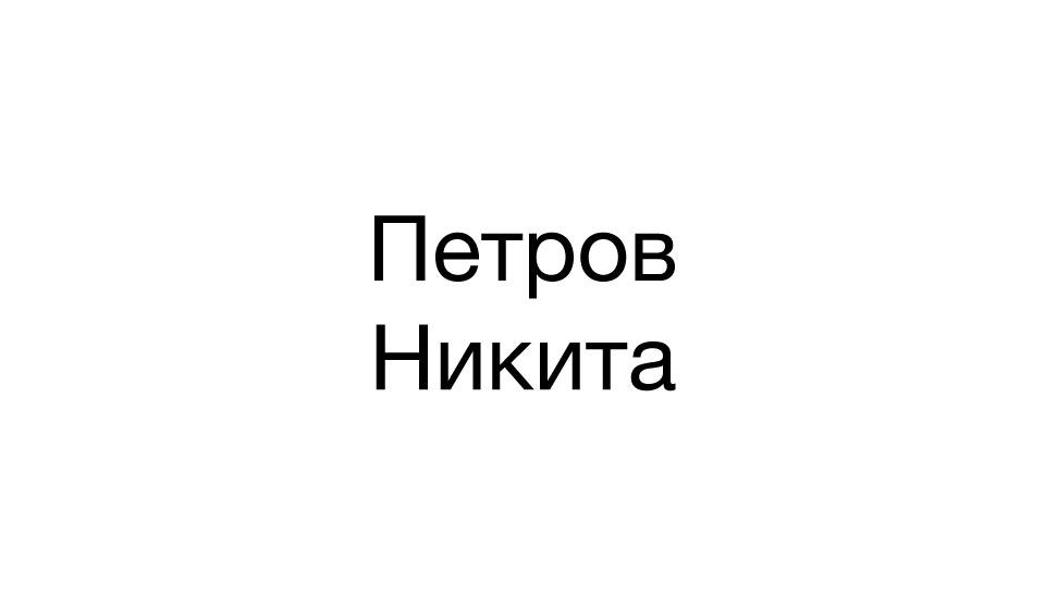 Петров Никита