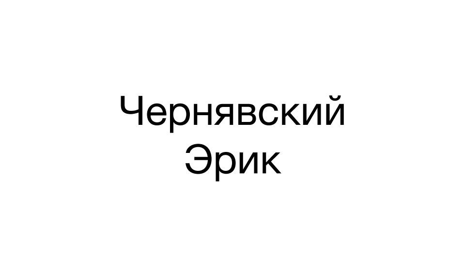 Чернявский Эрик