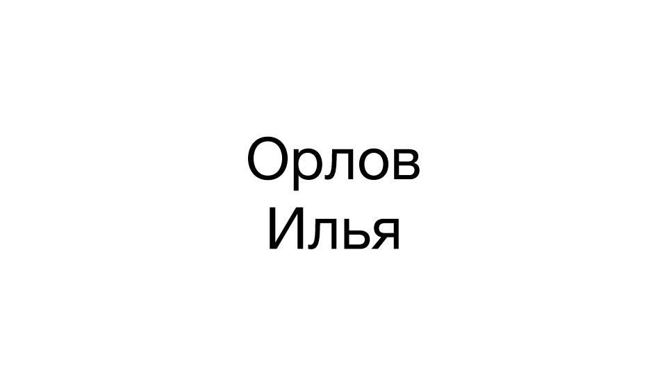 Орлов Илья