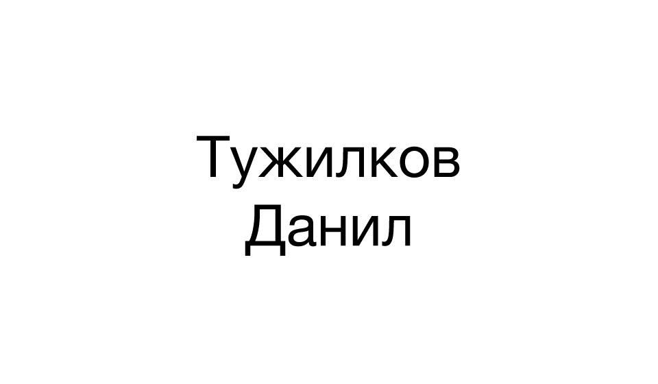 Тужилков Данил