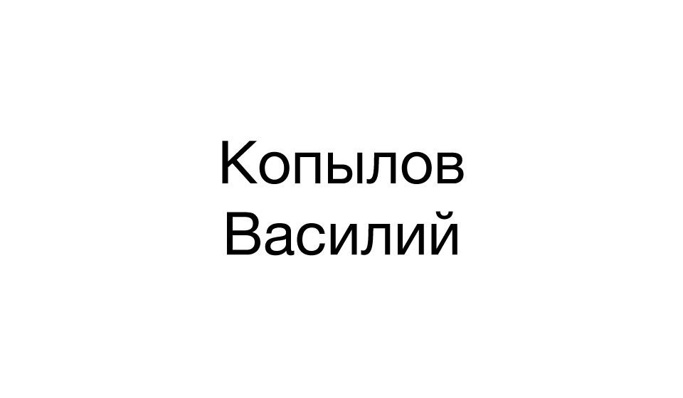 Копылов Василий