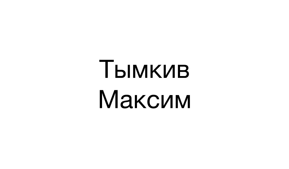 Тымкив Максим