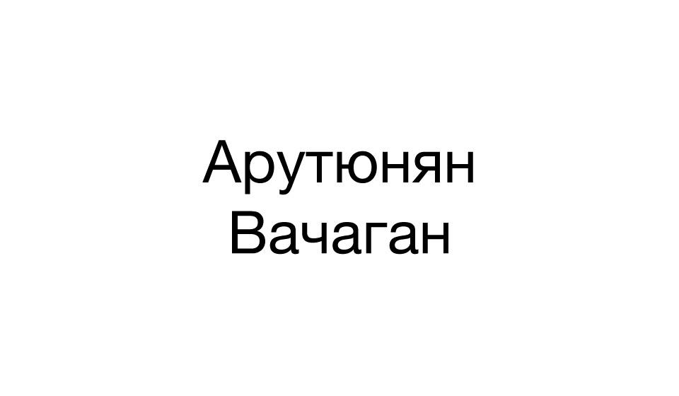 Арутюнян Вачаган