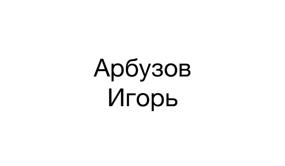 Арбузов Игорь