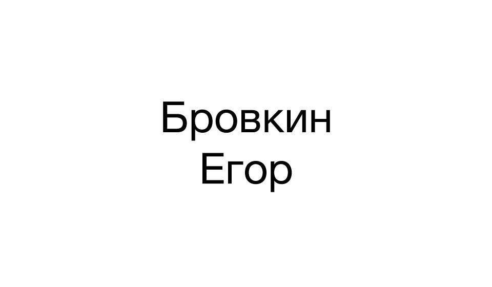 Бровкин Егор