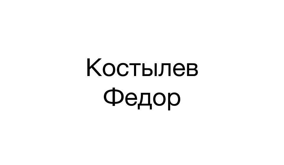 Костылев Федор