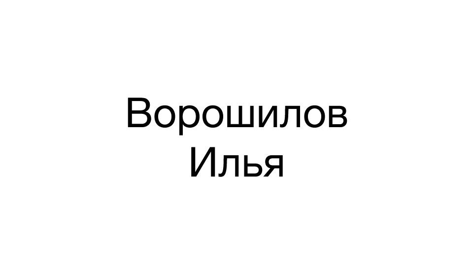 Ворошилов Илья