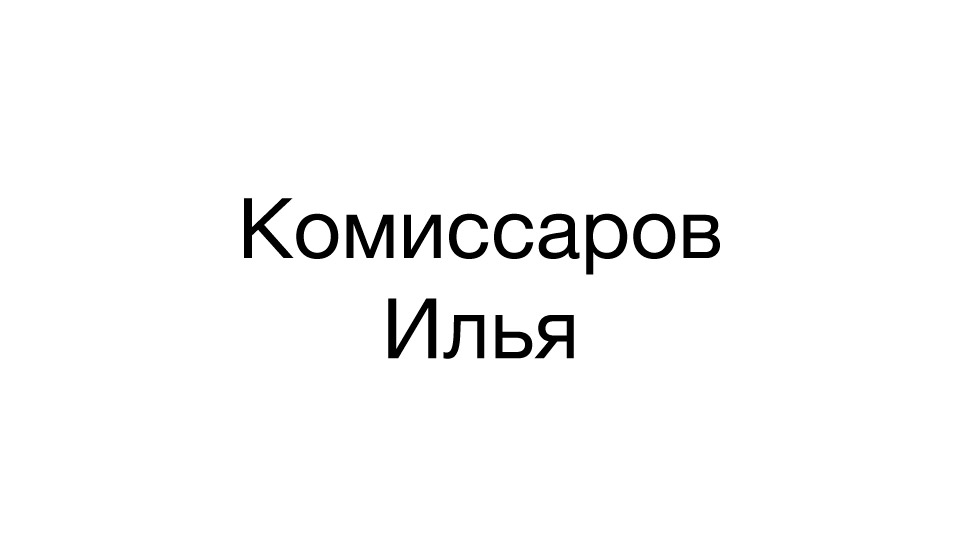 Комиссаров Илья