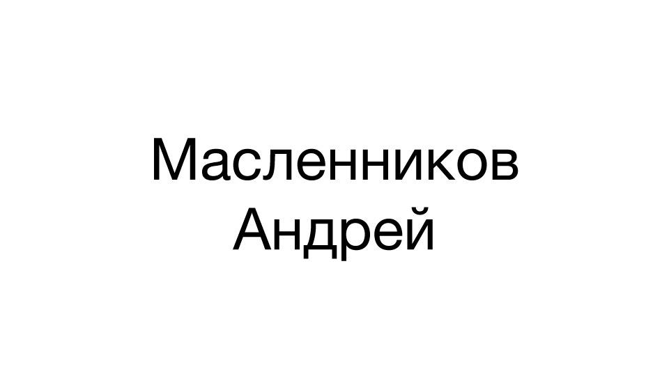 Масленников Андрей