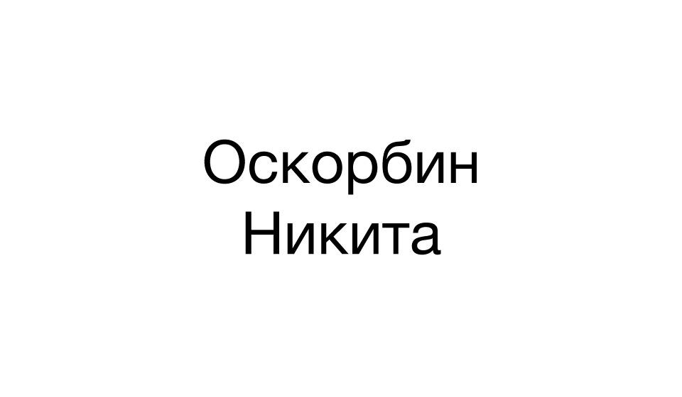 Оскорбин Никита