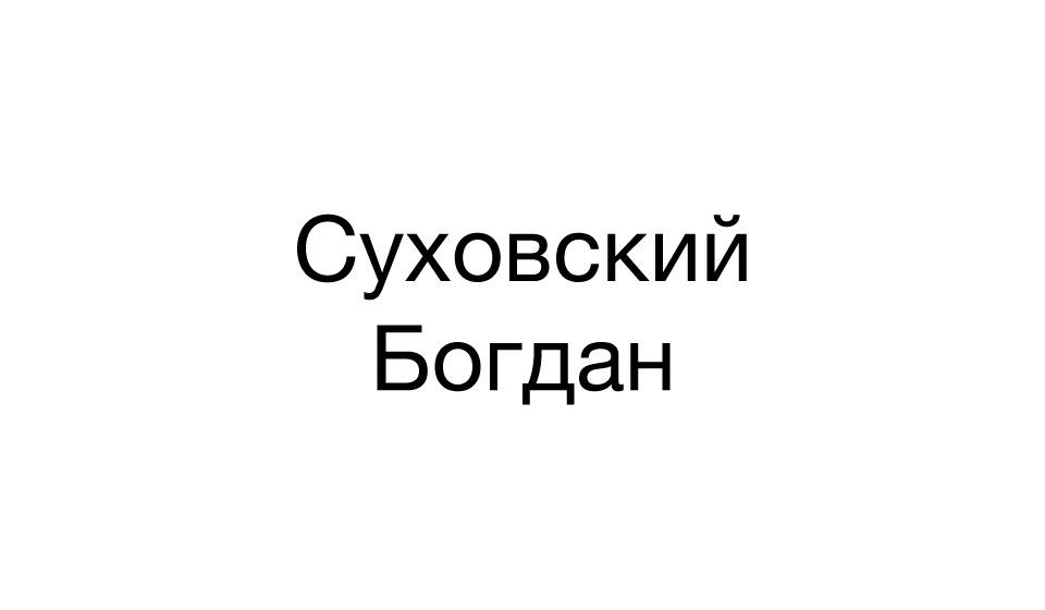 Суховский Богдан