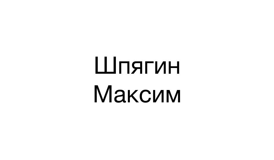 Шпягин Максим