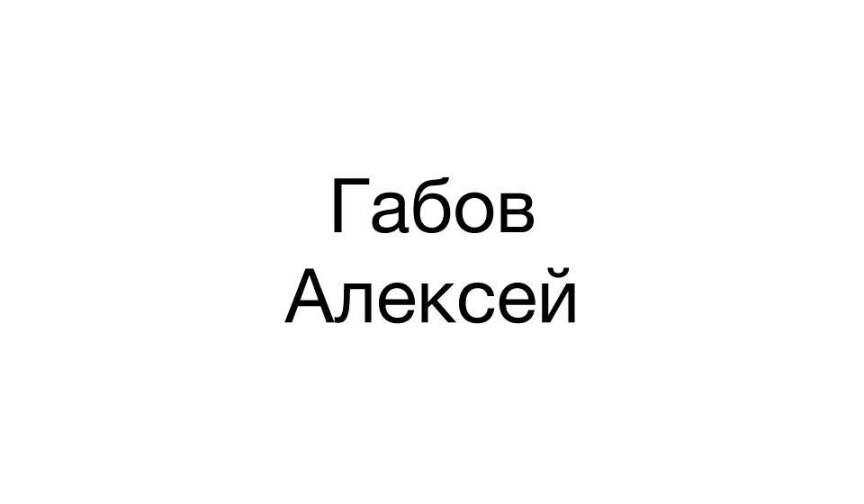 Габов Алексей