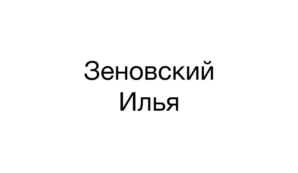 Зеновский Илья