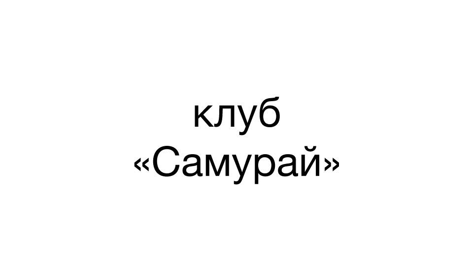 """Клуб """"Самурай"""""""