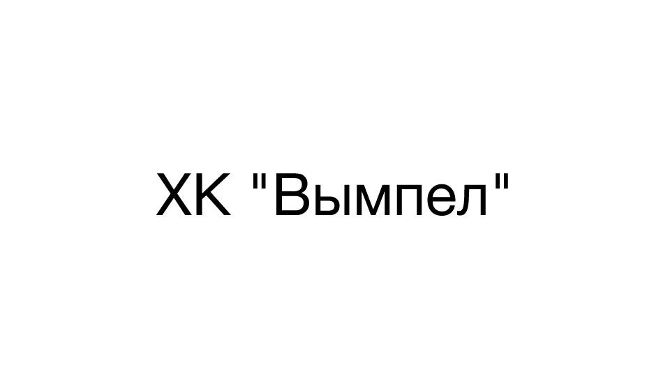 """ХК """"Вымпел"""""""